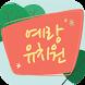 예랑유치원-대전 by (주)이룸비젼
