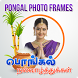 Tamil Pongal Photo Frames by ARIC Media