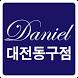 다니엘전자담배 대전동구점 by 에스아이소프트(sisoft)