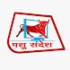 Pashusandesh by DVN Infotech