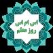 اس ام اس روز معلم by farad group