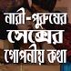 নারী-পুরুষের একান্ত গোপনীয় কথা by apps_bd