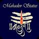 Latest Mahadev Status in Hindi by Sai Developer