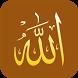 Istikhara Dua Urdu by Nasim