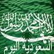 أخبار السعودية by World Wide App