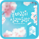 A Spring Breeze Launcher theme by SK techx for themes