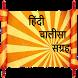 Chalisa in Hindi by Wizitech