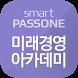 스마트패스원 - 미래경영아카데미 by KG Passone