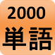 2000 Japanese Words (most used) by www.turkishandroid.com