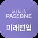 스마트패스원 - 미래편입 by KG Passone