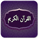 Quran - Listen and Download by TheNobleDev