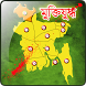 মোবাইলে মুক্তিযুদ্ধ by shurjoMukhi Limited