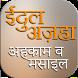 Eidul Adha - Ahkam wa Masail by Aqeel Ahmed (Subai Jamiat Ahle Hadees Maharashtra)