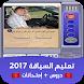 ???????? تطبيق تعلم السياقة دروس و إمتحانات by LOMA Apps