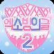 엑소 빙의글 2 by 앱팩토리