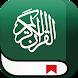 Quran Pro-القرآن برو
