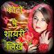 Photo pe shayari nam likhne wala app Write poetry by Sunstar App Studio