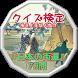 歩き上手な人向け クイズ検定『日本の街道』70問 by QUIZJACK