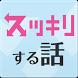 スッキリする話~絶対にストレス解消できる話~ by iApp Studio
