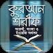 কোরআন বাংলা অনুবাদ Full Quran by Green App Studio