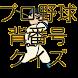 プロ野球背番号雑学クイズ by NISHIDAYA