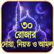 রোজার দোয়া নিয়ত ও আমল -Ramadan by RBSoft Store