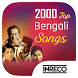 2000 Top Bengali Songs by The Indian Record Mfg. Co. Ltd.