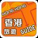 香港旅遊Guide by Miramar Travel Ltd