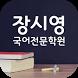 장시영국어전문학원 by GloNeo Com.