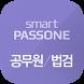 공무원/법검 - 스마트패스원 by KG Passone