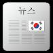 Korean Newspapers by Ziguie Apps