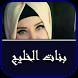 دردشة خليجنا العربي by Pro Lab Studio