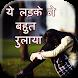 Dil ki Shayri by Pixcal Studio