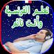 تعلم الفرنسية بسهولة وأنت نائم بدون انترنت by DevMegaApp