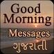 Good Morning Gujarati Pictures 1000+ by Ocean Devloperhub