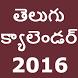 Telugu Calendar 2016 Free by RMITMS