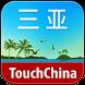 多趣三亚-TouchChina by 北京明卓求思软件有限公司