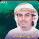 هزاع البلوشي | القرآن الكريم by islamiqueApps