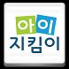 아이지킴이 by (주)케이지에프씨
