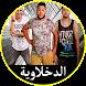 اغاني الدخلاوية 2018 by devappsimo02