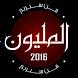 من سيربح المليون 2016 by Dev-Naj