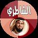 قرآن كاملا بدون انترنت الشاطري by قرآن كريم كامل بدون انترنت