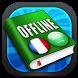 قاموس عربي فرنسي بدون أنترنت by Topdev