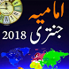 imamia jantri 2018 offline by Nadia soft