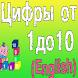 Английские цифры для детей by AppPromoStyle