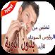 علاج النمش و حب الشباب by prof developper