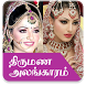 Bridal Wedding Makeup Styles by Tamil Apps