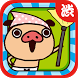 Clean Your Room, Panpaka by transcosmos inc.