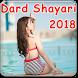 दर्द शायरी 2018 by Hindi Shayari & Status