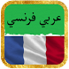 ترجمة عربي فرنسي by ziloxateam